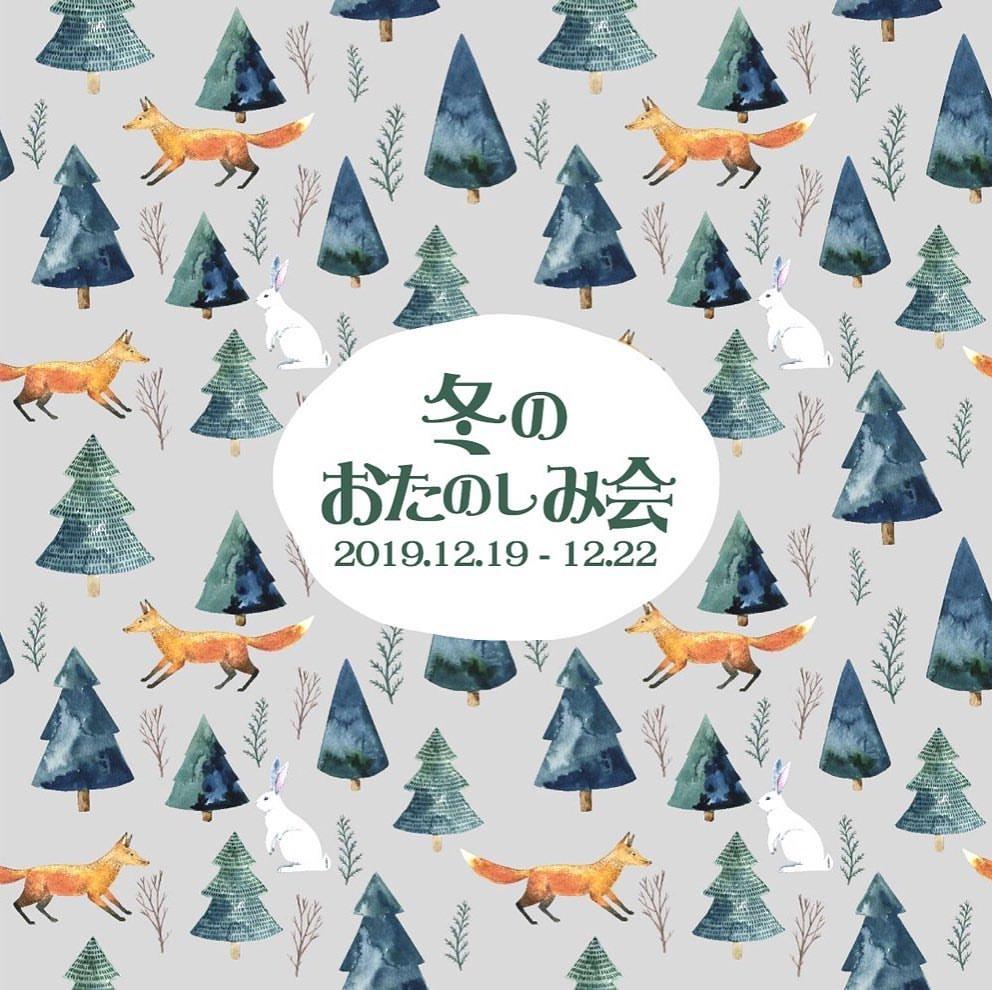 atelier mado 神戸 ステンドグラス スヌー暮らしのもの 冬のおたのしみ会